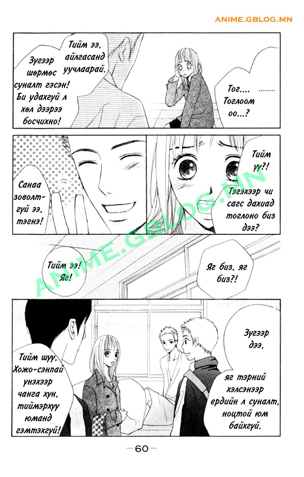 Japan Manga Translation - Kami ga Suki - 2 - Promise - 8